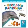 """Говорящая энциклопедия """"Про веселого дельфина и не только"""""""