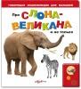 """Говорящая энциклопедия """"Про слона-великана и не только"""""""