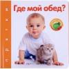 Музыкальная книжка «Где мой обед?», 10 стр