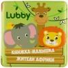 """Lubby Игрушка-книжка для ванны """"Жители Африки"""""""