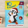 """Блокнот IQ """"Новогодние путаницы"""" 28 заданий"""