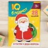 "Блокнот IQ ""В гостях у Деда Мороза"" 28 заданий"
