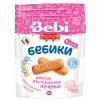 Детское растворимое печенье «Бебики» 6 злаков (125 гр)