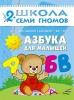 Азбука для малышей (ШСГ 3-й год обучения), развивающее пособие